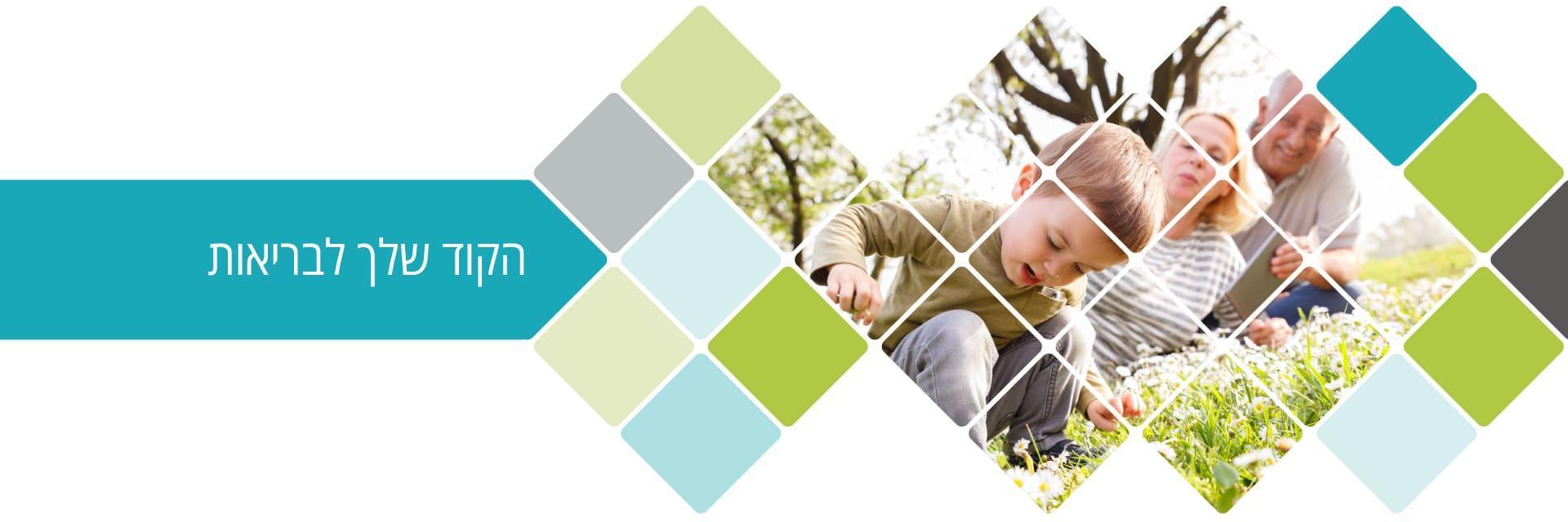 תמונה של ילדים בסליידר בעמוד בדיקות גנטיות