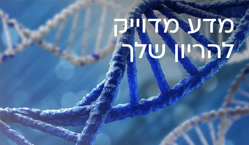 Read more about the article מדע מדוייק להריון שלך